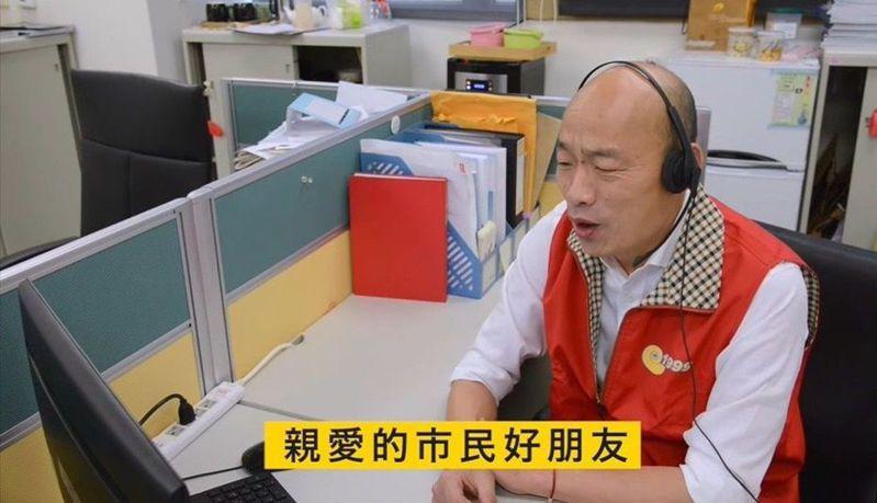 高雄市政府自製的防疫影片裡,韓國瑜化身為話務人員,說明市府對居家檢疫者的貼心服務。 圖/翻攝自韓國瑜臉書粉絲專頁