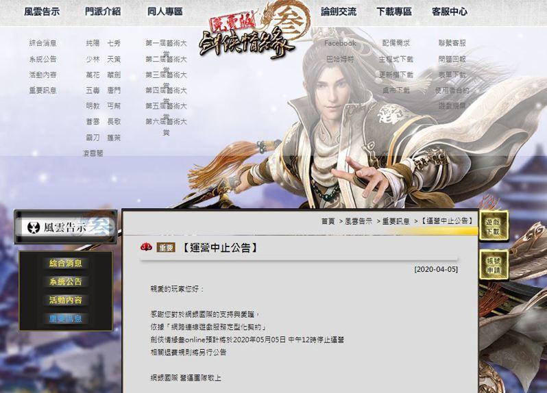 有台灣玩家因稱武漢肺炎,被中國玩家向原廠舉發後遭封號10年,後續更演變成台陸遊戲商雙方中止合作。圖翻攝自劍俠情緣3官網