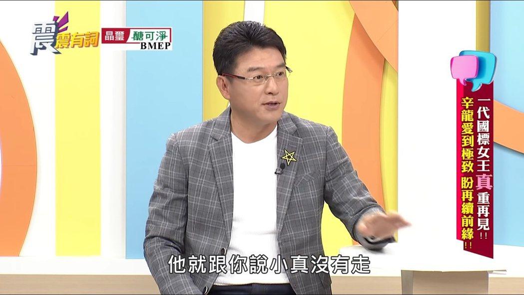 謝震武談到辛龍不願面對劉真已離世事實。 圖/擷自Youtube
