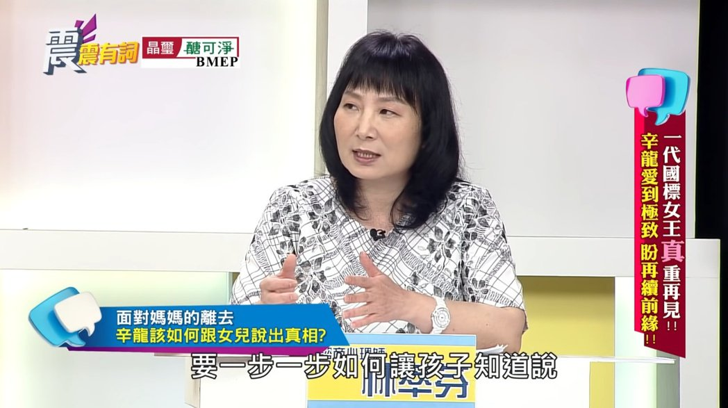 諮商心理師林萃芬建議讓劉真孩子逐步瞭解媽媽過世的事實。 圖/擷自Youtube