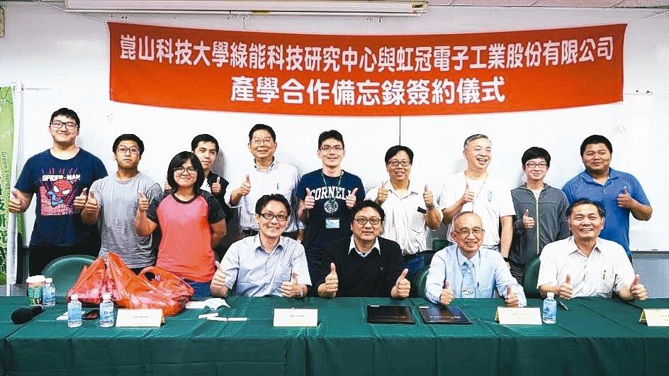 崑大綠能科技研究中心與虹冠電子工業簽署產學合作意向書。 洪紹晏/攝影