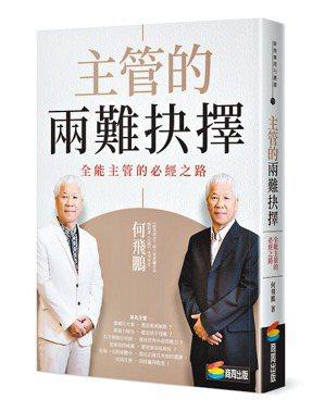 《主管的兩難抉擇》,商周出版