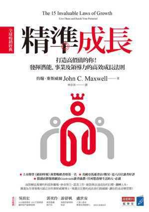 書名:《精準成長[全球暢銷經典]》 作者:約翰.麥斯威爾(John C. Maxwell) 出版社:商業周刊 出版時間:2019年3月19日