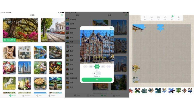 「拼圖遊戲 - 益智遊戲」App內建超多款拼圖,會不斷更新圖庫,玩的時候還能自訂...