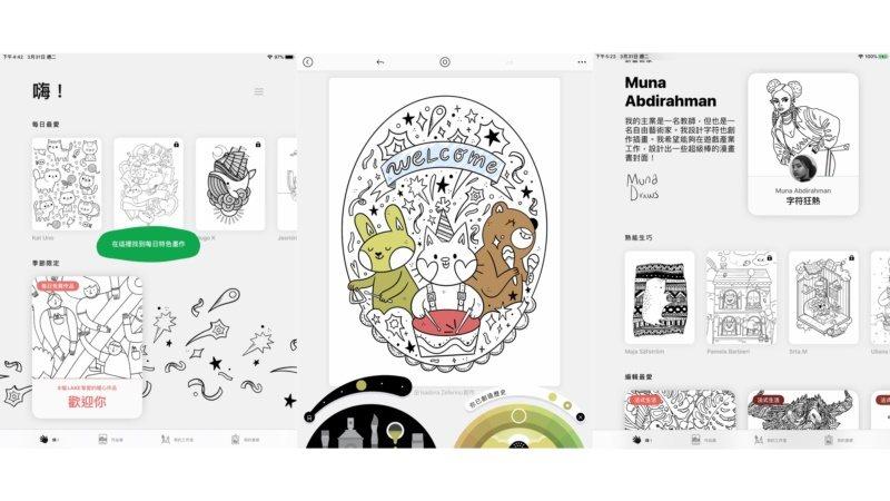 「Lake:填色書」App介面設計相當清新,操作方式也非常簡單,還能選擇世界各地...