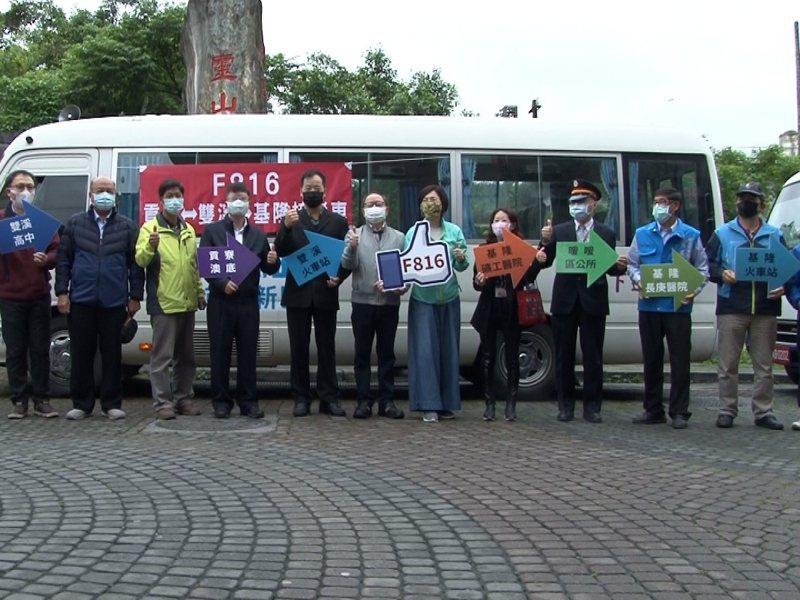 東北角地區往基隆的免費巴士路線,啟動上路儀式,也歡迎民眾多多搭乘。 圖/觀天下有線電視提供