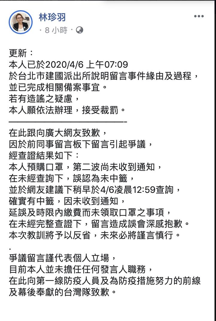 林珍羽表示,在未經完整查證下,留言造成誤會深感抱歉。圖/擷取自林珍羽臉書