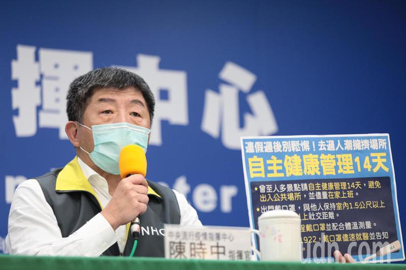 中央流行疫情指揮中心指揮官陳時中表示,現在等於是演習的階段,很多彈性措施現在就可以開始。圖/衛福部提供