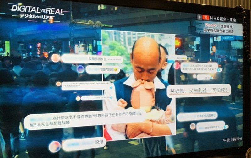 臉書粉專「只是堵藍」指韓國瑜未經父母同意親抱女嬰,事後女嬰父母出面澄清沒有不同意,被日本NHK假新聞特輯報導當成個案。記者蔡孟妤/翻攝