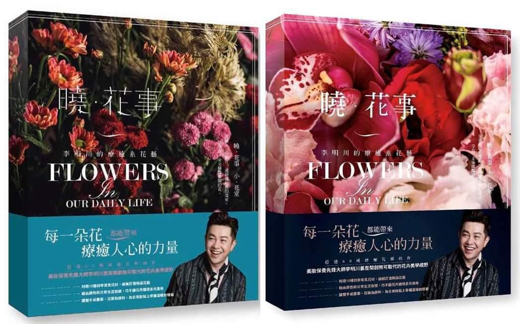 李明川新書推出雙封面。圖/摘自臉書