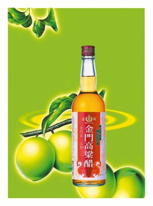世華代理的老字號「正高金門高粱醋」,適合在4月梅子成熟採收的季節,製作DIY梅子醋。 世華/提供