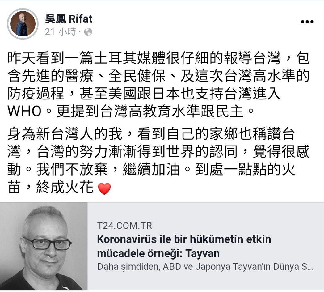 吳鳳分享一篇土耳其報導台灣防疫的新聞。 圖/擷自吳鳳臉書