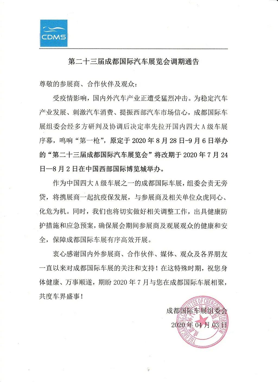 中國成都國際車展組委會宣布:原定於今年8月28日至9月6日舉辦的「第二十三屆成都...