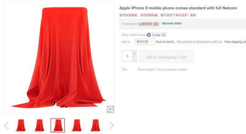 中國購物網站京東,已經釋出新的iPhone頁面,不過內容目前還有待補齊。圖/iPhone-Mania