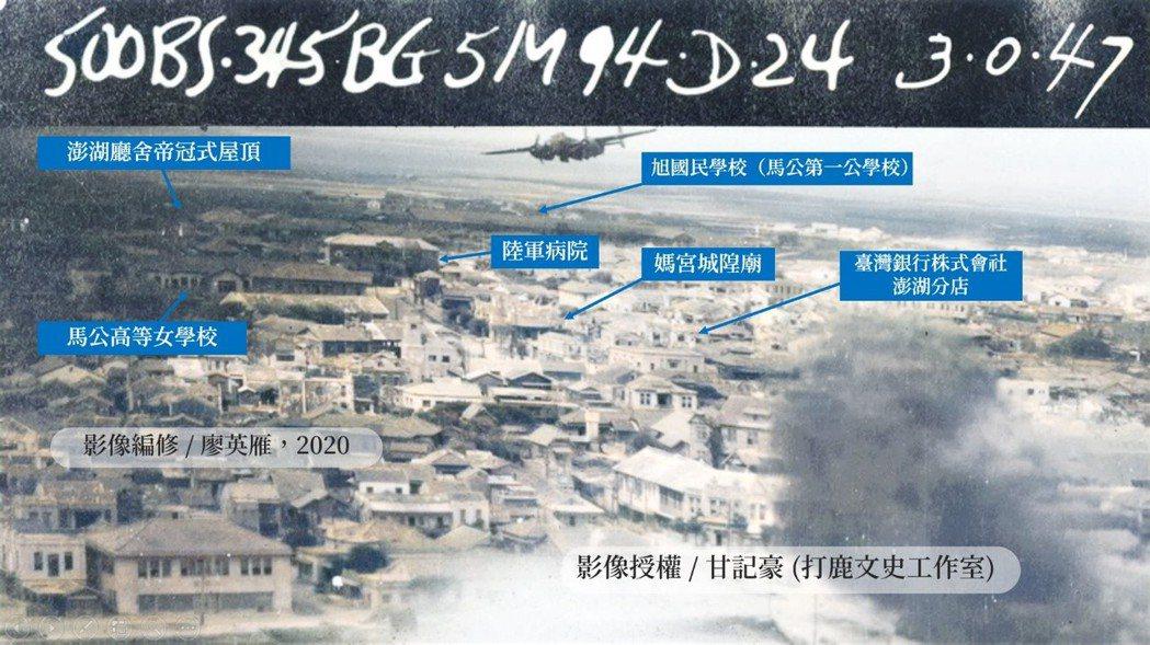 1945年4月4日下午,美軍第500轟炸中隊356號機拍攝的馬公街。照片中的陸軍病院隨後也遭空襲受損。照片中媽宮城隍廟左方的道路,戰後命名為建國路。 圖/甘記豪授權使用