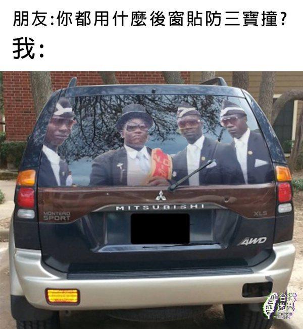 圖:台灣迷因