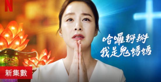 哈囉掰掰,我是鬼媽媽由南韓第一美女金泰熙主演。圖擷自netflix