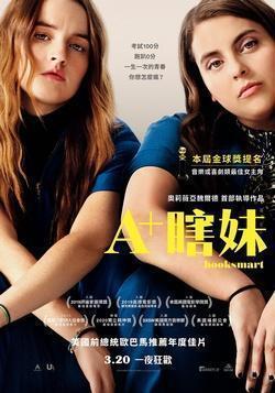 《A+瞎妹》中文海報,3月20日上映