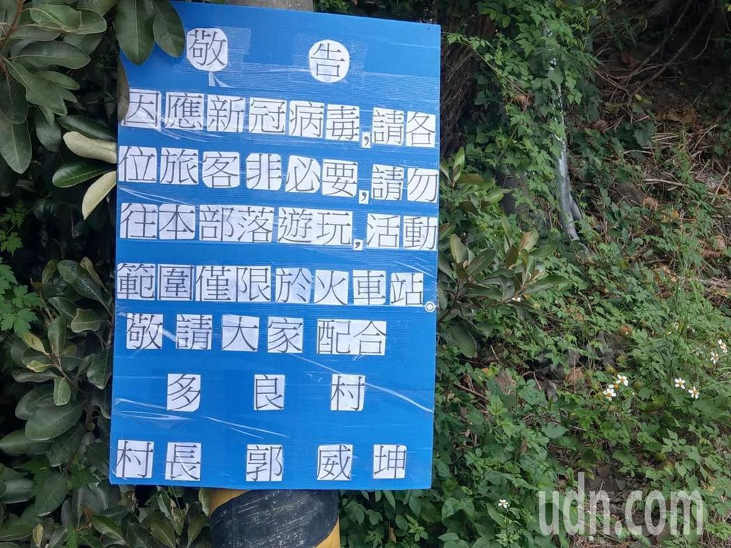 台東南迴熱門景點多良火車站上方的多良部落,當地居民擔心觀光人潮湧入,部落成防疫破...