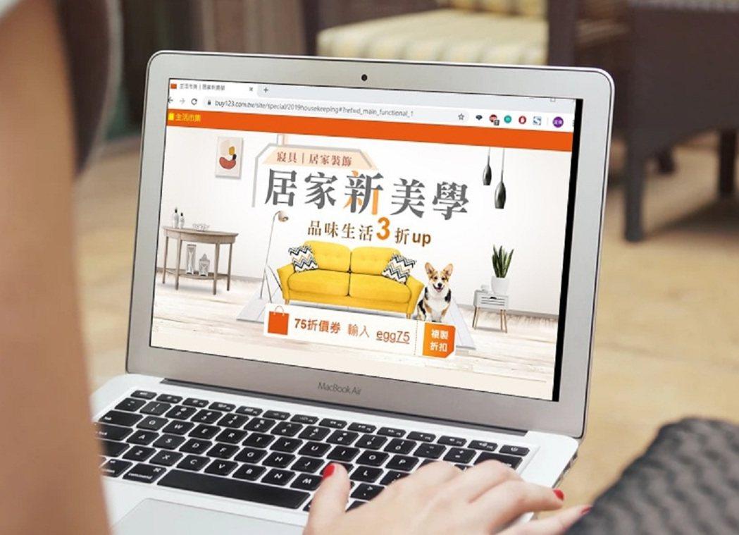 生活市集瞄準居家佈置商機,今天宣布推出「居家新美學」專區,精選客廳家具、臥室寢具...