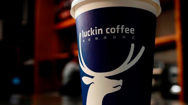 瑞幸咖啡在赴美上市前投保了董責險,中國大陸有多家保險公司以共保體的形式參與相關承...