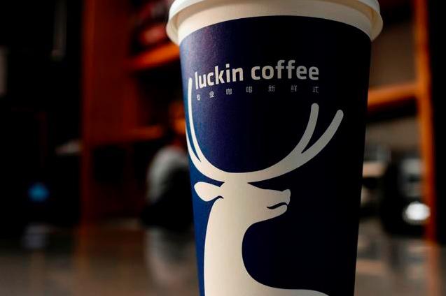 瑞幸咖啡在赴美上市前投保了董責險,中國大陸有多家保險公司以共保體的形式參與相關承保。法新社圖片