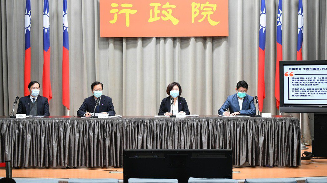行政院今舉行紓困振興方案記者會。圖/行政院提供