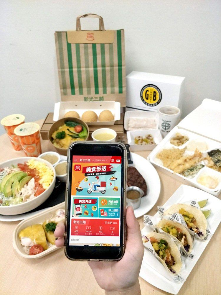 新光三越App除了購物,也有美食外送服務。圖/新光三越提供