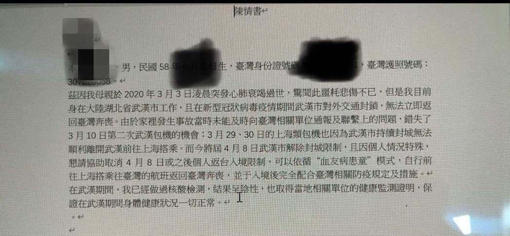 一名在武漢工作的台灣男子向政府陳情,盼能獲准回台奔喪。(湖北台灣同胞返台救援會會...