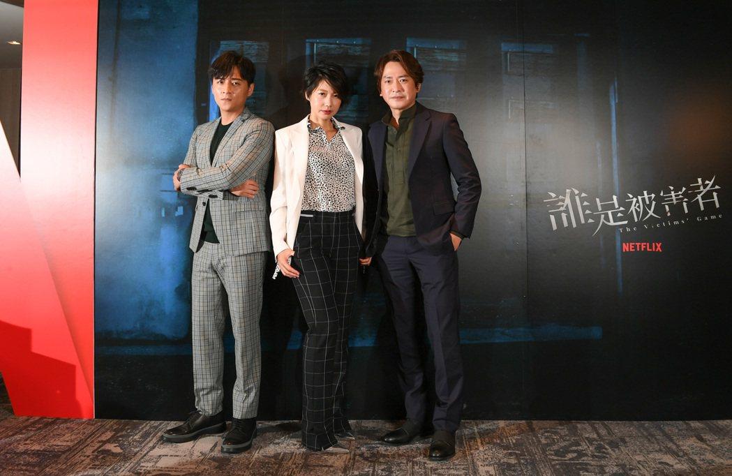王識賢(右起)、丁寧、鄭人碩為主演「誰是被害者」宣傳。圖/Netflix提供