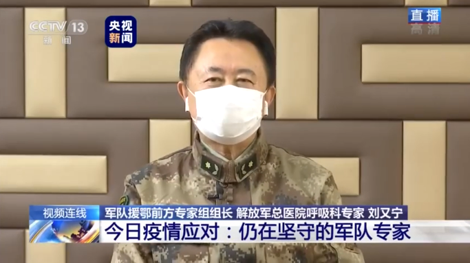中共解放軍總醫院呼吸科專家劉又寧解釋,何以共軍不稱「新冠肺炎」,而是將之稱為「新...