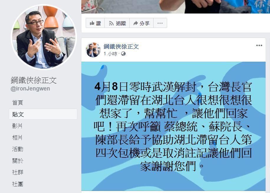 湖北台胞返鄉救援會徐正文8日在臉書上表示,滯留在湖北台人很想很想很想家了。圖/擷...