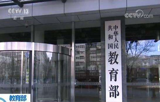 大陸教育部要求台灣,切實負起責任,保障陸生正當就學權益。圖/摘自央視新聞