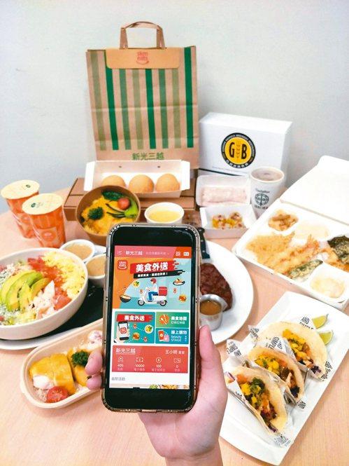 新光三越App除了購物,也有美食外送服務。 圖/新光三越提供