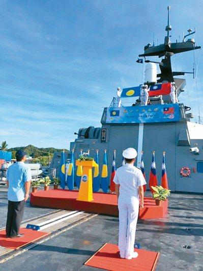 康定艦舉行聯合升旗典禮,升起中華民國與帛琉國旗。 圖/引自駐帛琉大使館臉書