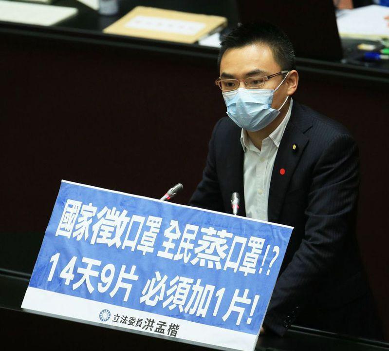 國民黨立委洪孟楷,昨在立法院針對口罩政策提出針貶。  記者潘俊宏/攝影