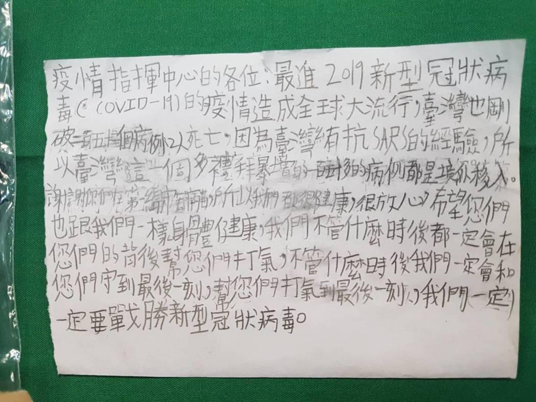 10歲小朋友寄信給陳時中,並送口罩「保護指揮中心」。記者楊雅棠/攝影