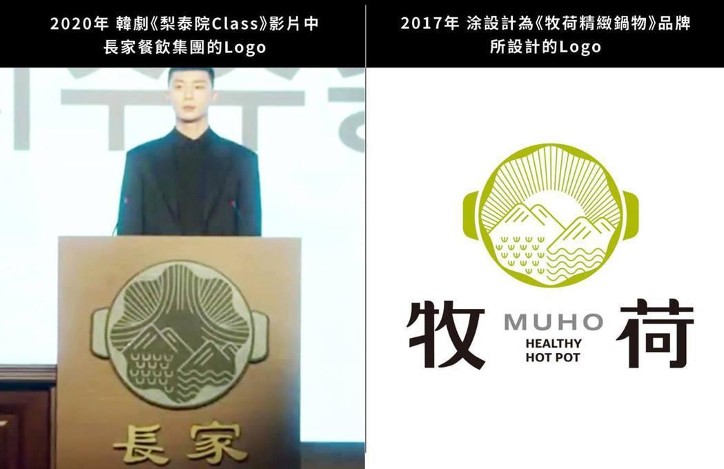 台灣設計師指出「梨泰院Class」影片中出現的LOGO,神似他們為餐廳設計的LO...