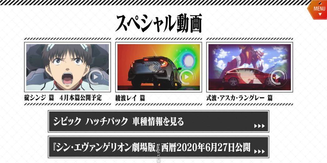 網頁上有三位主角的影片以及車種和劇場版電影介紹。 摘自Honda