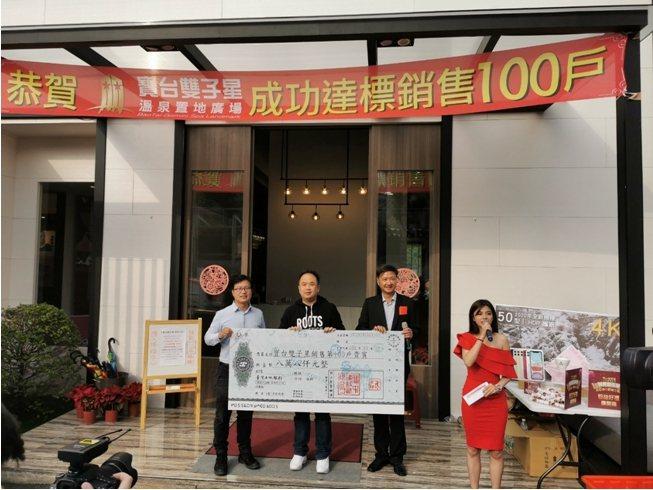「寶台雙子星溫泉置地廣場」舉辦歡慶第100戶達標感恩活動。 張瑞文/攝影