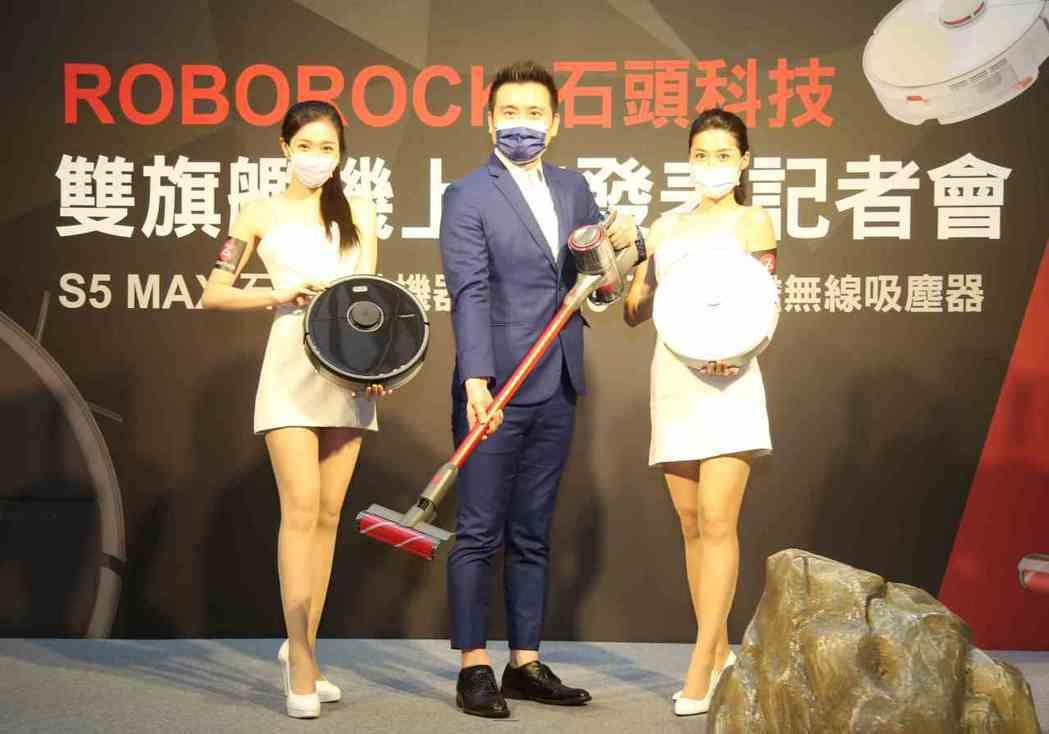 石頭科技台灣總代理樂視達集團執行長林耀池(中)主持S5 Max掃地機器人和H6無...