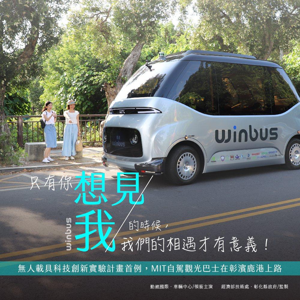 無人載具科技創新實驗計畫首例,WinBus自駕電動小巴正式在彰濱鹿港上路。 車輛...