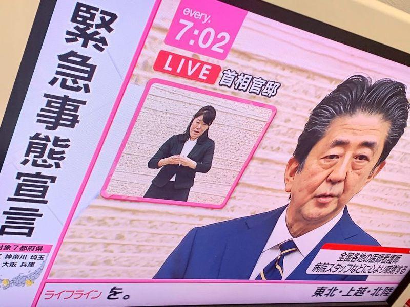 昨晚日本各家電視都轉播了緊急事態宣言公布的時刻。特約記者陳怡秀/攝影