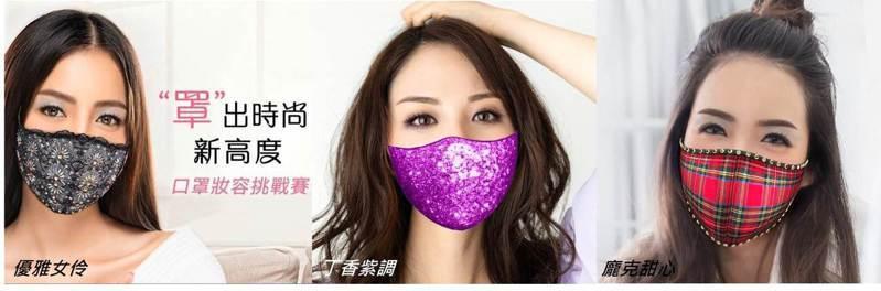 玩美移動推出口罩妝,防疫也可以安全。 圖/玩美移動提供