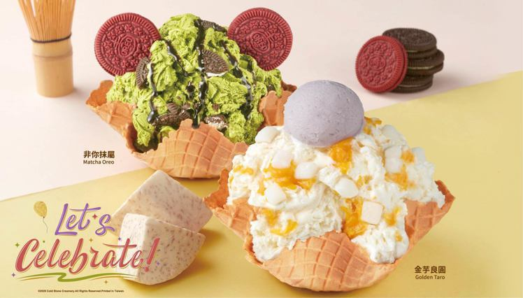 COLD STONE推出金芋良圓、非你抹屬兩款新品冰淇淋。圖/COLD STON...