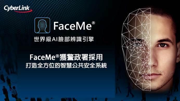 訊連科技FaceMe AI臉部辨識獲警政署採用。 圖/訊連提供