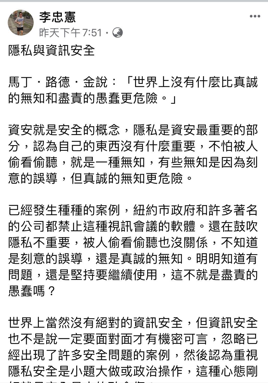 成大電機工程系教授李忠憲在臉書上發表對於禁用Zoom的看法。圖/取自臉書