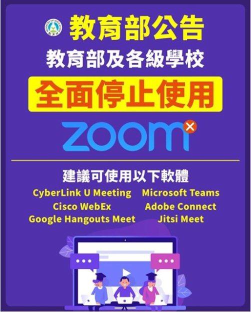 行政院昨天下令視訊軟體ZOOM有資安疑慮,昨下午要求各級學校禁用,引發基層大反彈...