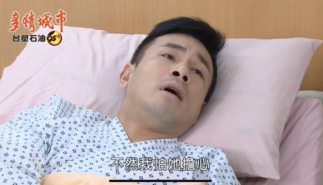 傅子純在戲中因白血病住院。圖/翻攝youtube