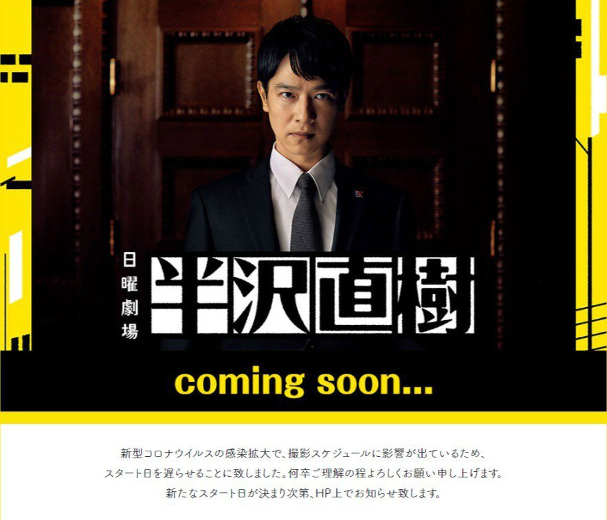 TBS官網公告「半澤直樹2」受疫情影響延播。圖/擷自TBS官方網站